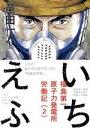 ブックオフオンライン楽天市場店で買える「【中古】 いちえふ 福島第一原子力発電所労働記(2 モーニングKC/竜田一人(著者 【中古】afb」の画像です。価格は150円になります。