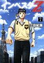 【中古】 インベスターZ(7) モーニングKC/三田紀房(著者) 【中古】afb