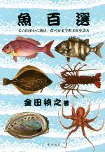 【中古】 魚百選 名の由来から漁法、食べ方まで魚文化を語る /金田禎之(著者) 【中古】afb