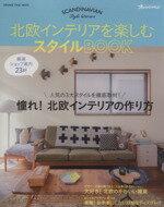 【中古】 北欧インテリアを楽しむスタイルBOOK ORANGE PAGE MOOK/オレンジページ(その他) 【中古】afb