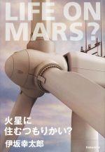 【中古】火星に住むつもりかい?/伊坂幸太郎(著者)【中古】afb