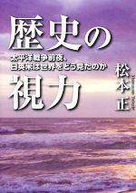 【中古】 歴史の視力 太平洋戦争前夜、日英米は世界をどう見たのか /松本正(著者) 【中古】afb