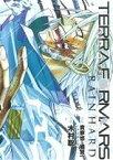 【中古】 テラフォーマーズ外伝 RAIN HARD ヤングジャンプC/橘賢一(著者) 【中古】afb