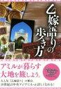 【中古】 乙嫁語りの歩き方 EIWA MOOK/社会・文化(その他) 【中古】afb