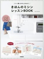 【中古】 きほんのミシンレッスンBOOK /添田有美(その他) 【中古】afb