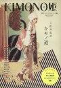 【中古】 KIMONO姫(12) キモノ・スタイル・ブック編 SHODENSHA MOOK/祥伝社(その他) 【中古】afb