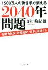 【中古】 1500万人の働き手が消える2040年問題 労働力減少と財政破綻で日本は崩壊する /野口悠紀雄(著者) 【中古】afb