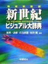 【中古】 新世紀ビジュアル大辞典 /金田一春彦,石毛直道,村