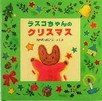【中古】 ラスコちゃんのクリスマス /まきむらけいこ(著者) 【中古】afb