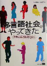 【中古】 多言語社会がやってきた 世界の言語政策Q&A /河原俊昭(編者),山本忠行(編者) …