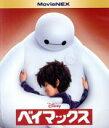 【中古】 ベイマックス MovieNEX(Blu−ray Disc) /(ディズニー) 【中古】af