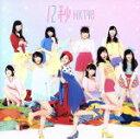 【中古】 12秒 Type−A /HKT48 【中古】afb