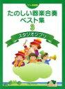 【中古】 楽しい器楽合奏ベスト集(3) スタジオジブリ /デプロMP(その他) 【中古】afb
