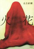 【中古】火花/又吉直樹(著者)【中古】afb