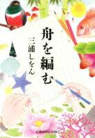 【中古】舟を編む光文社文庫/三浦しをん(著者)【中古】afb