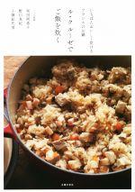 【中古】 ル・クルーゼでご飯を炊く いちばんおいしく炊けるフランスのお鍋 /坂田阿希子(その他),野口真紀(その他),小堀紀代美(その他) 【中古】afb