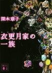 【中古】 衣更月家の一族 講談社文庫/深木章子(著者) 【中古】afb