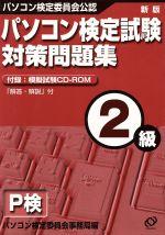 【中古】 パソコン検定対策問題集2級 /情報・通信・コンピュータ(その他) 【中古】afb