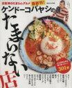 【中古】 ケンドーコバヤシのたまらない店 /ケンドーコバヤシ(著者) 【中古】afb