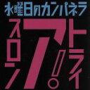 【中古】 トライアスロン /水曜日のカンパネラ 【中古】afb