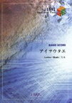 【中古】 アイヲウタエ Band Score PieceNo.1597/芸術・芸能・エンタメ・アート(その他) 【中古】afb