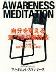 【中古】 自分を変える気づきの瞑想法 第3版 ブッダが教える実践ヴィパッサナー瞑想 /アルボムッレ・スマナサーラ(著者) 【中古】afb