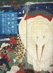 【中古】 若冲が来てくれました プライスコレクション 江戸絵画の美と生命 /辻惟雄 【中古】afb