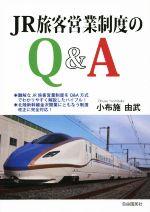 【中古】 JR旅客制度のQ&A /小布施由武(著者) 【中古】afb