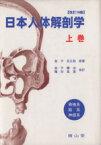 【中古】 日本人体解剖学 改訂19版(上巻) /金子丑之助(著者),金子勝治,穐田真澄 【中古】afb