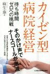 【中古】 カイゼン型病院経営 待ち時間ゼロへの挑戦 /麻生泰(著者) 【中古】afb