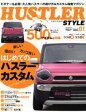 【中古】 HUSTLER STYLE(Vol.01) SAN−EI MOOK/趣味・就職ガイド・資格(その他) 【中古】afb