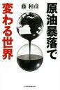 【中古】 原油暴落で変わる世界 /藤和彦(著者) 【中古】afb
