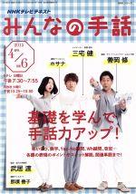【中古】 みんなの手話 NHKテレビテキストNHKシリーズ/社会・文化(その他) 【中古】afb