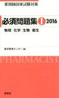 【中古】薬剤師国家試験対策必須問題集2016(I)物理/化学/生物/衛生/薬学教育センター(編者)【中古】afb