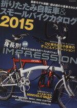 【中古】 折りたたみ自転車&スモールバイクカタログ(2015) TATSUMI MOOK/旅行・レジャー・スポーツ(その他) 【中古】afb