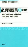 【中古】薬剤師国家試験対策必須問題集2016(II)薬理/薬剤/病態・薬物治療/法規・制度・倫理/実務/薬学教育センター(編者)【中古】afb