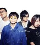 【中古】 ベストかまってちゃん(初回限定盤)(DVD付) /神聖かまってちゃん 【中古】afb