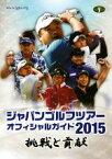 【中古】 ジャパンゴルフツアーオフィシャルガイド(2015) /日本ゴルフツアー機構(著者) 【中古】afb