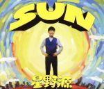 【中古】SUN(初回限定盤)(DVD付)/星野源【中古】afb