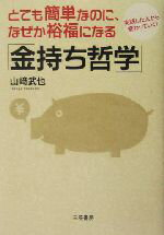 【中古】 とても簡単なのに、なぜか裕福になる「金持ち哲学」 実践した人から変わっていく! /...