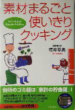 【中古】 素材まるごと使いきりクッキング SEISHUN SUPER BOOKS/福井幸男(著者) 【中古】afb