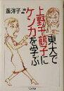 【中古】 東大で上野千鶴子にケンカを学ぶ ちくま文庫/遙洋子(著者) 【中古】afb