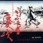 【中古】 NHK木曜時代劇「かぶき者 慶次」オリジナルサウンドトラック /渡辺俊幸(音楽) 【中古】afb