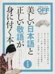 【中古】 美しい日本語と正しい敬語が身に付く本 新装版 /日経おとなのOFF(編者) 【中古】afb