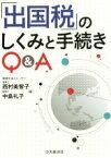 【中古】 「出国税」のしくみと手続きQ&A /西村美智子(著者),中島礼子(著者) 【中古】afb