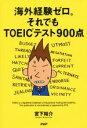 【中古】 海外経験ゼロ。それでもTOEIC900点 新版 /宮下裕介(著者) 【中古】afb