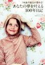 【中古】 1年後の毎日が変わる!あなたの夢を叶える「100年日記」 /コボリジュンコ(著者) 【中古】afb