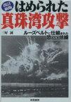 【中古】 はめられた真珠湾攻撃 改訂新版 /三好誠(著者) 【中古】afb