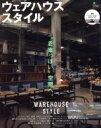 【中古】 ウェアハウススタイル 倉庫っぽい空間へ エイムック