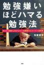【中古】 勉強嫌いほどハマる勉強法 子どもが勝手に学びだす!